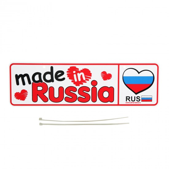 Номер на коляску «Made in Russia»