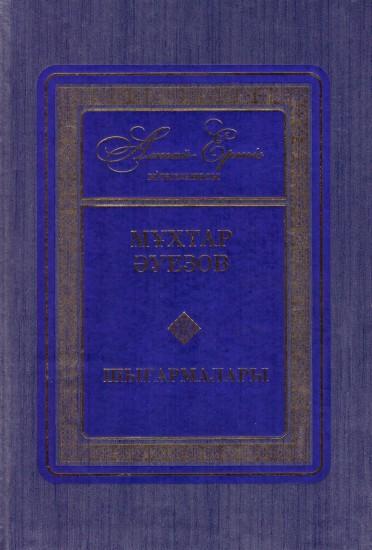 Абай Жолы Книга