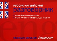 Русско-английский разговорник / Russian-English Phrasebook