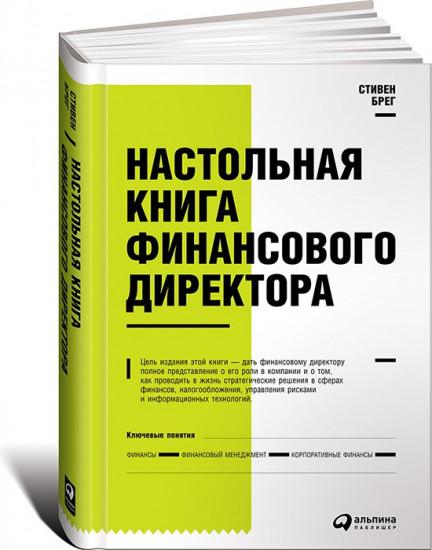 Настольная книга финансового директора. Справочное пособие — Купить ... d883b8f22d9