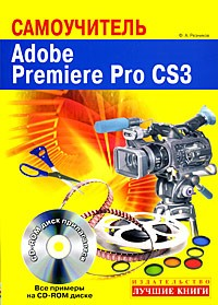 Самоучитель. Adobe Premiere Pro CS3 (+ CD)
