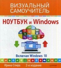 Ноутбук и Windows. Включая Windows 10. Самоучитель