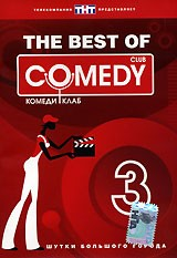 The Best Of Comedy Club. Vol. 3