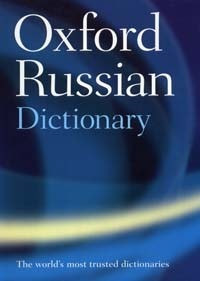 Oxford Russian Dictionary. Русско-английский
