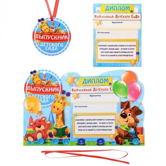 Сертификаты и дипломы Ваш дом Диплом фоторамка Выпускник детского сада с жирафом