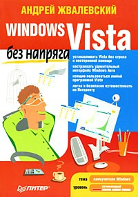 Windows Vista без напряга