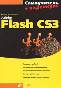 Adobe Flash CS3 (+ CD-ROM)