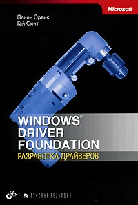 Windows Driver Foundation. Разработка драйверов