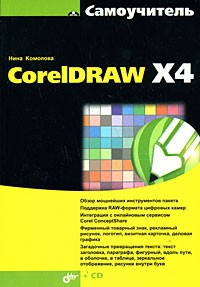 Самоучитель CorelDRAW X4 (+ CD-ROM)