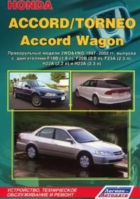 Honda Accord/ Torneo/ Wagon