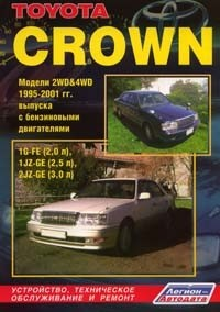 Toyota Crown. Модели 2WD&4WD 1995-2001 гг. выпуска