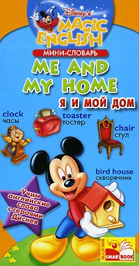 Me and My Home / Я и мой дом