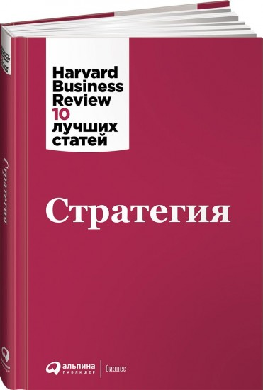 Стратегия. HBR's 10 Must Reads on Strategy