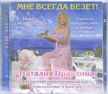 Audio CD. Мне всегда везет!