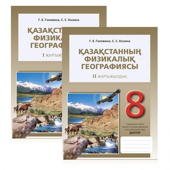 6 класс биология казакша зертханалык жумыс