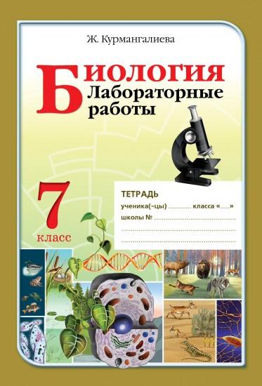 Биология 6 Класс Лабораторные Работы Ответы Курмангалиева