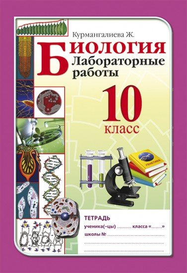 Школьное образование Книги Страница  Биология 10 класс