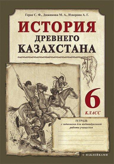 Продам учебник по истории казахстана 6 класс: 1 000 тг. Товары.