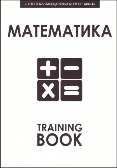 Математика. Training book