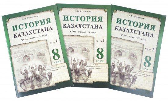 Учебник 8 класс-история казахстана: 800 тг. Книги / журналы.