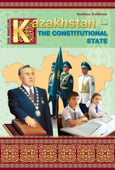 Schoolbook. Our Homeland. Kazakhstan – the constitutional state