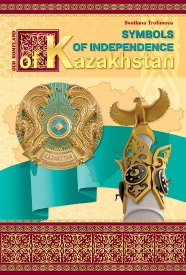 Schoolbook. Symbols of Independence of Kazakhstan