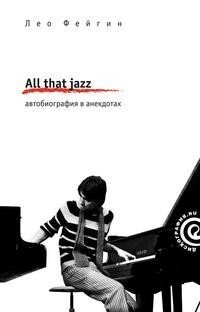All That Jazz. Автобиография в анекдотах