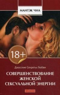 Секреты любви мантек чиа вильям вэй исцеление сексом