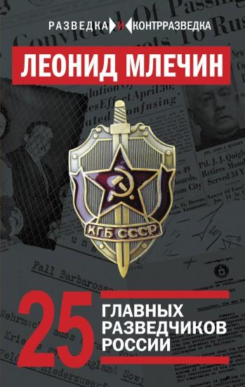 Павел Судоплатов Книги