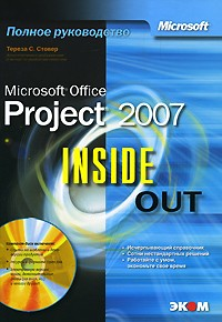 Microsoft Office Project 2007. Inside Out (+ CD-ROM)