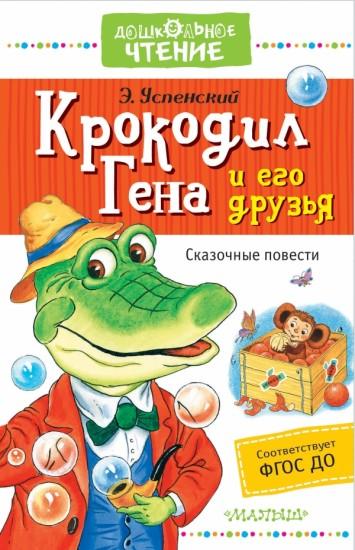 сказки крокодил гена и чебурашка слушать