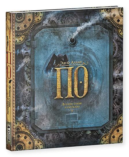 Сказки александра пушкина читать все сказки полностью