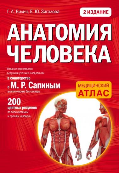 Гайворонский 2 Том