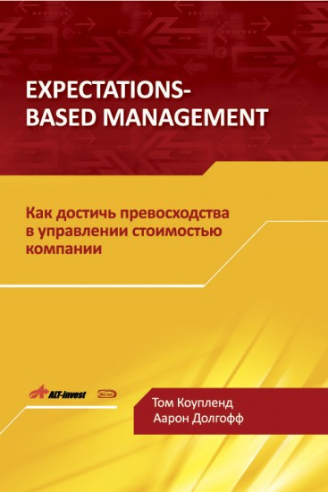 Expectations-Based Management. Как достичь превосходства в управлении стоимостью компании