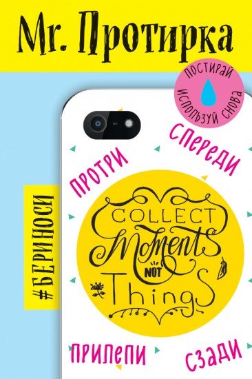 Mr. Протирка. Collect Moment Not Things