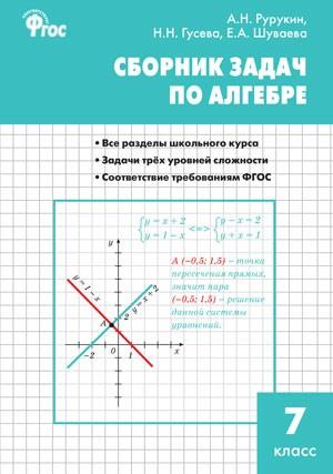 Геометрия 7 класс алматы мектеп 2012 решебник
