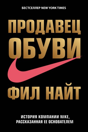 71c5e1d6 Продавец обуви. История компании Nike — Купить за 4 068 тг. — Фил ...