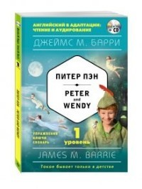 Питер Пэн = Peter and Wendy. 1-й уровень (+CD)