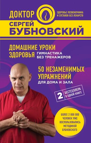 уроки здоровья доктора бубновского видео