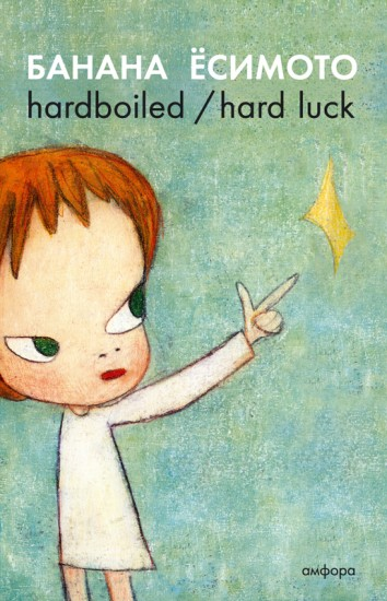hardboiled / hard luck