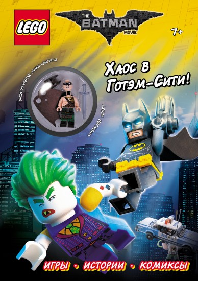 LEGO Batman Movie. Хаос в Готэм-Сити! (с мини-фигуркой Бэтмена в килте)