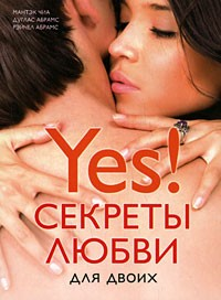 Секреты любви для двоих, The Multi-orgasmic Couple. Sexual Secrets Every Couple Schould Know