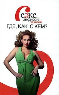 Секс с анфисой чеховой kz