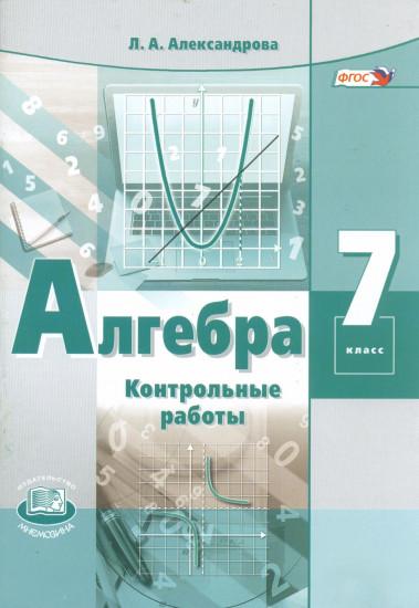 Образование Учебники Образование Учебники Издательство  Алгебра 7 класс Контрольные работы ФГОС