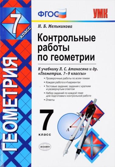 Контрольно-измерительные материалы геометрия 7 класс фгос ответы