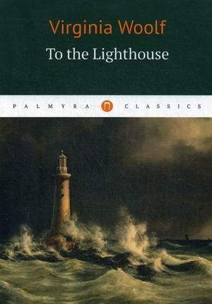 To the Lighthous