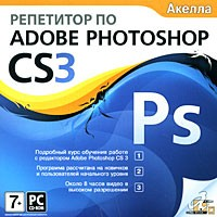 Репетитор по Adobe Photoshop CS3