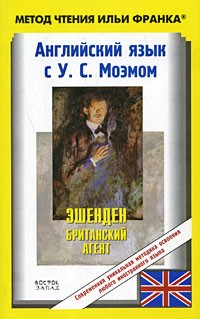 Английский язык с У. С. Моэмом. Эшенден. Британский агент / W. Somerset Maugham. Ashenden. The British Agent