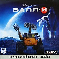 Валл-И