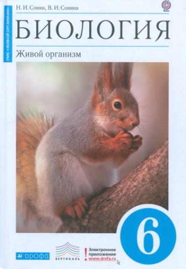 Учебник биологии 6 класс казахстан скачать